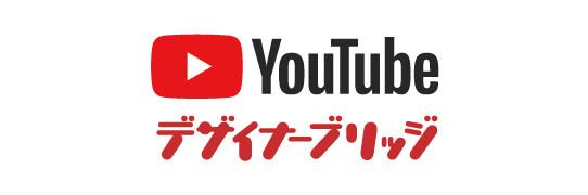youtubeデザイナーブリッジ