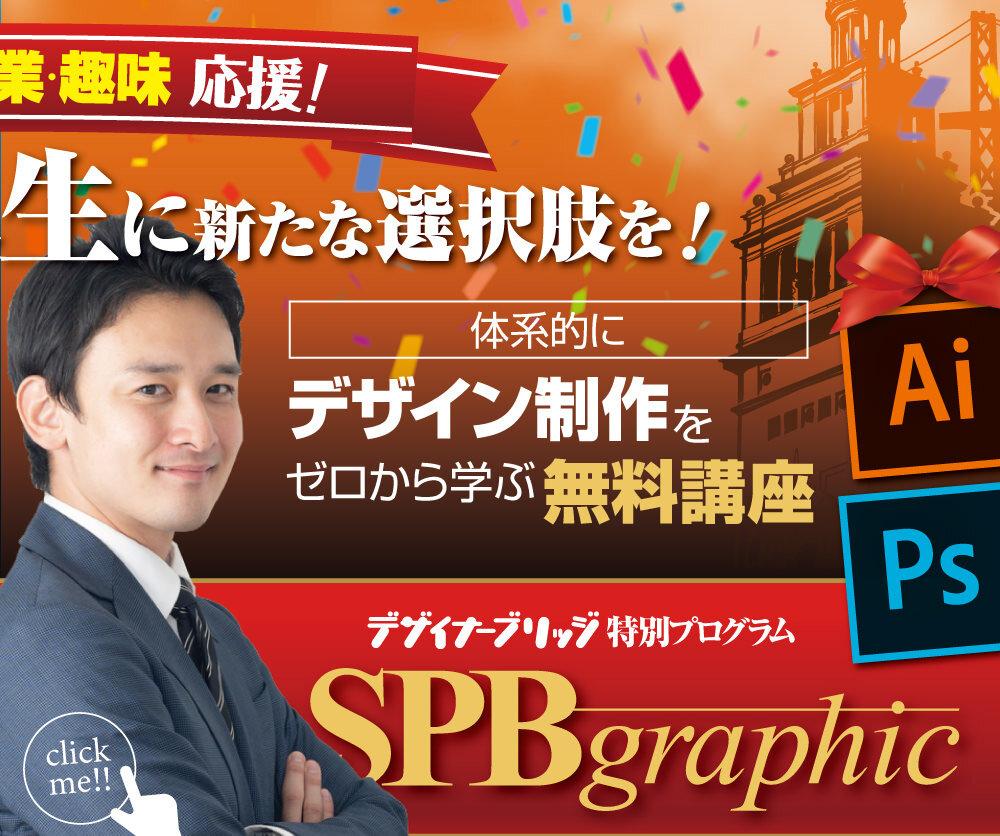 SPBgraphic