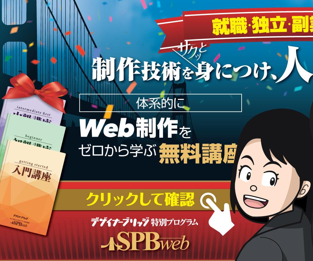 SPBweb
