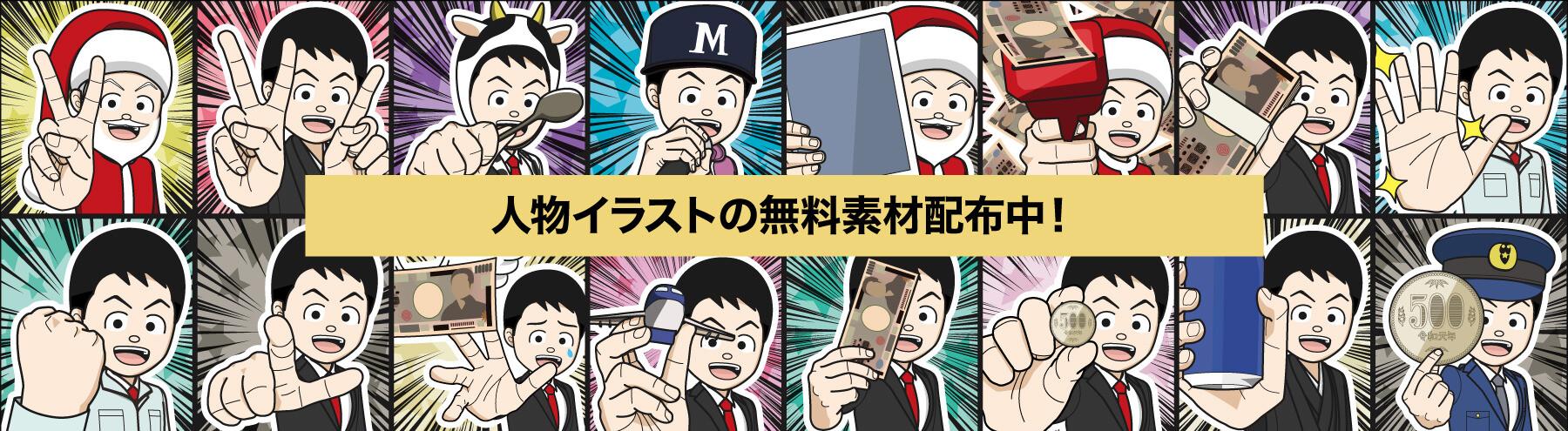 人物イラストの無料ダウンロードならMIDO-KICHI