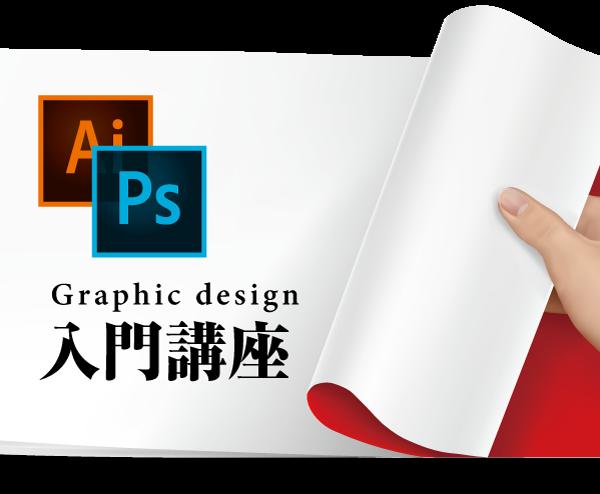 グラフィックデザイン講座