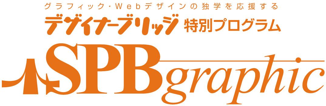 デザイナーブリッジロゴ
